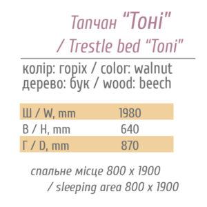 Toni_tapchan_rozm[1]